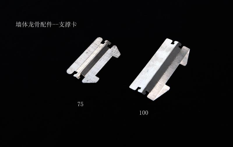 墙体龙骨配件--支撑卡|龙骨配件|安徽三箭建材有限