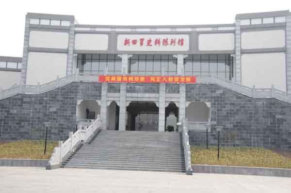 新四军军部旧址纪念馆