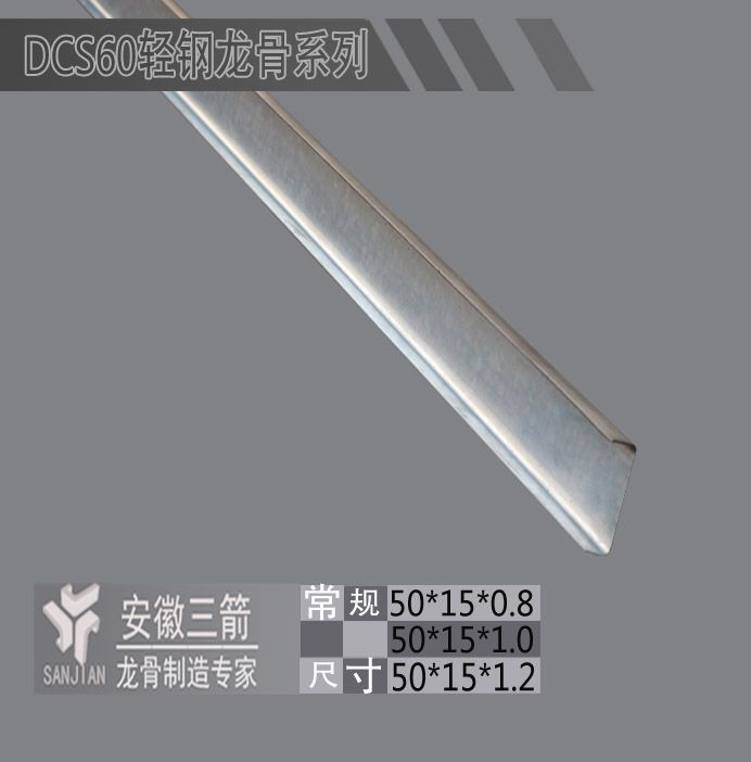 吊顶龙骨U50