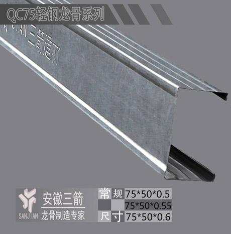 墙体龙骨C75