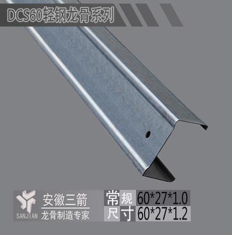 吊顶龙骨CS60
