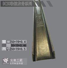 吊顶龙骨C50